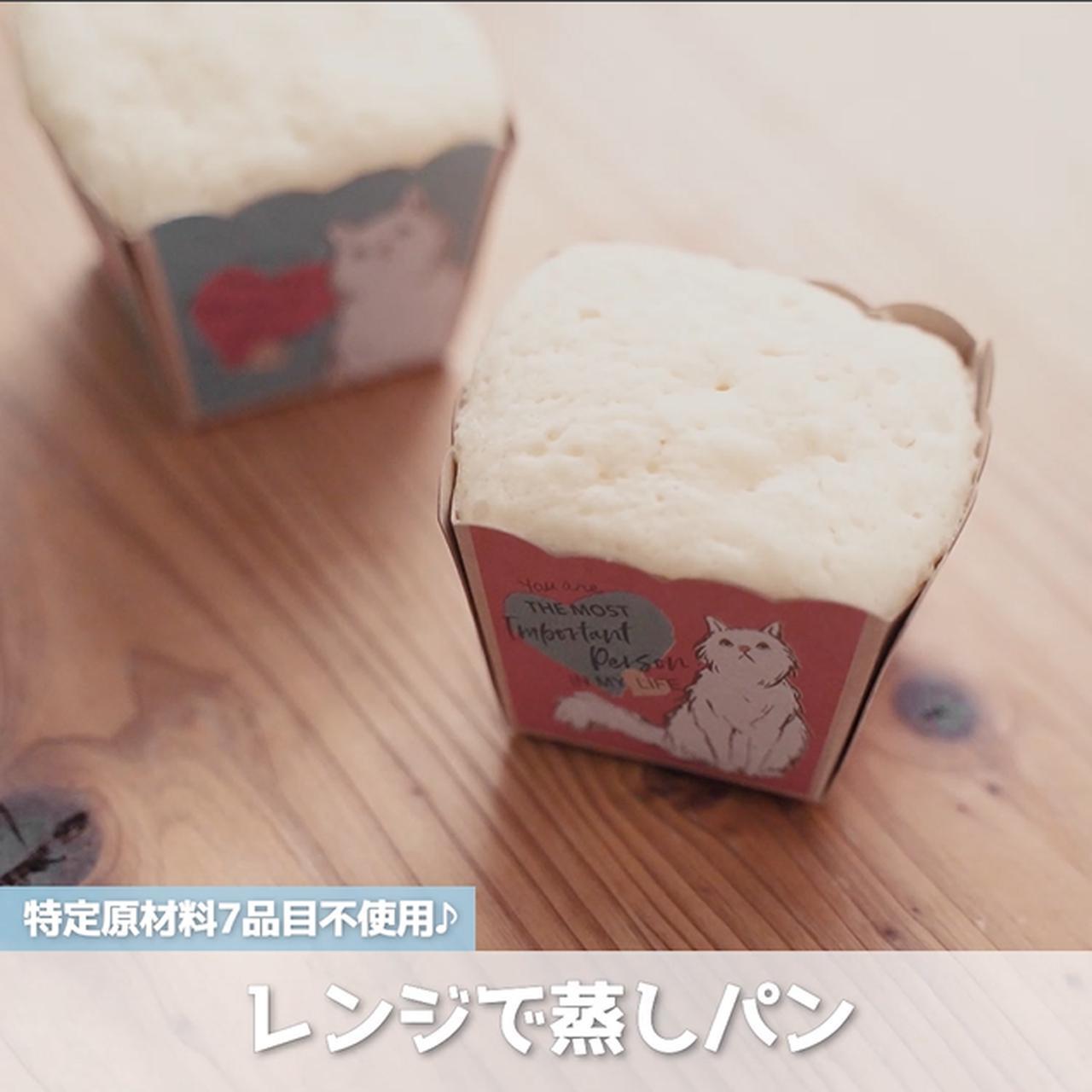 画像: レンジで簡単にできる蒸しパン - 君とごはん