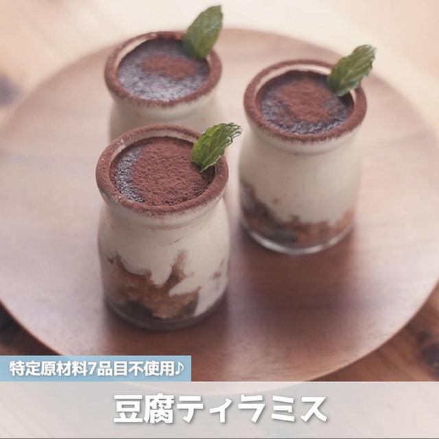 画像: 米粉と豆腐でつくるティラミス - 君とごはん