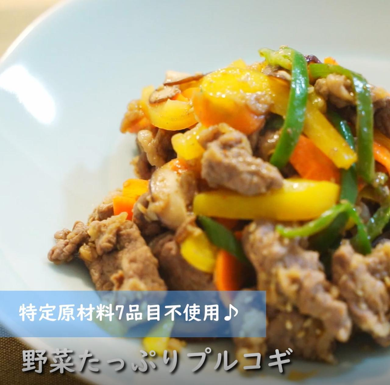 画像: 野菜たっぷりとれて美味しいプルコギ - 君とごはん