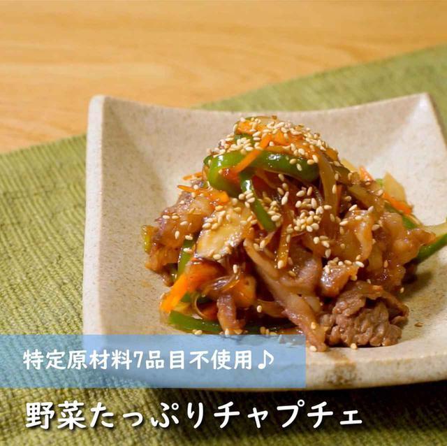 画像: モリモリ野菜が食べれるチャプチェ - 君とごはん