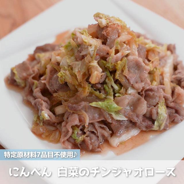 画像: 簡単中華!白菜のチンジャオロース - 君とごはん