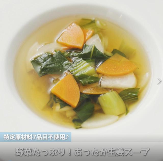 画像: 野菜たっぷり!あったか生姜スープ - 君とごはん