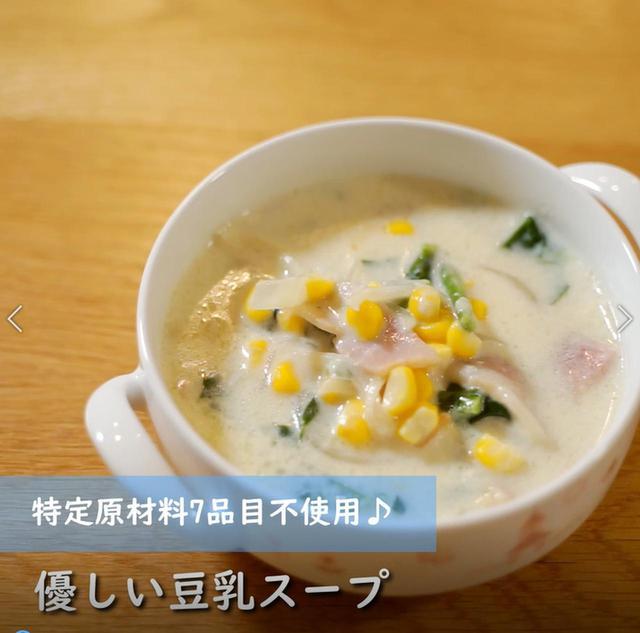 画像: 簡単に作れる優しい味の豆乳スープ - 君とごはん
