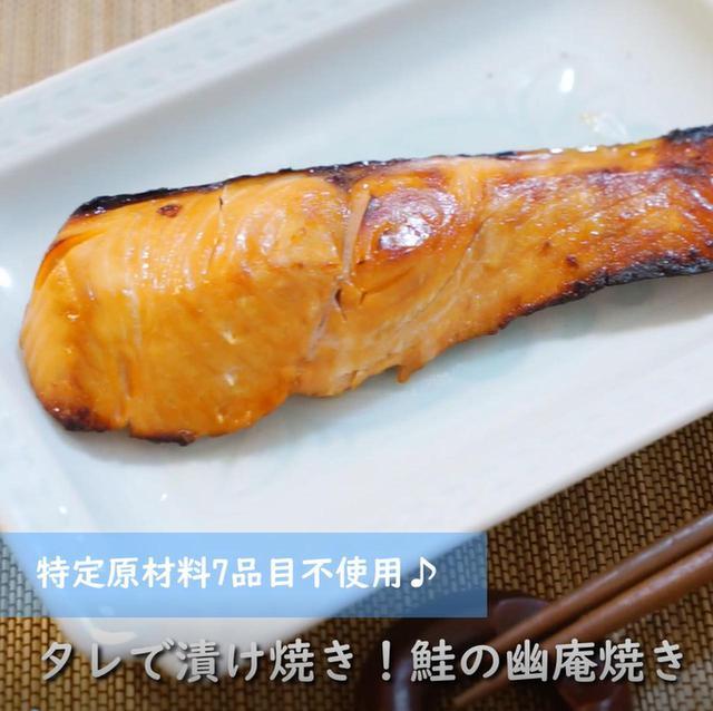 画像: タレに漬けるだけ!鮭の幽庵焼き - 君とごはん