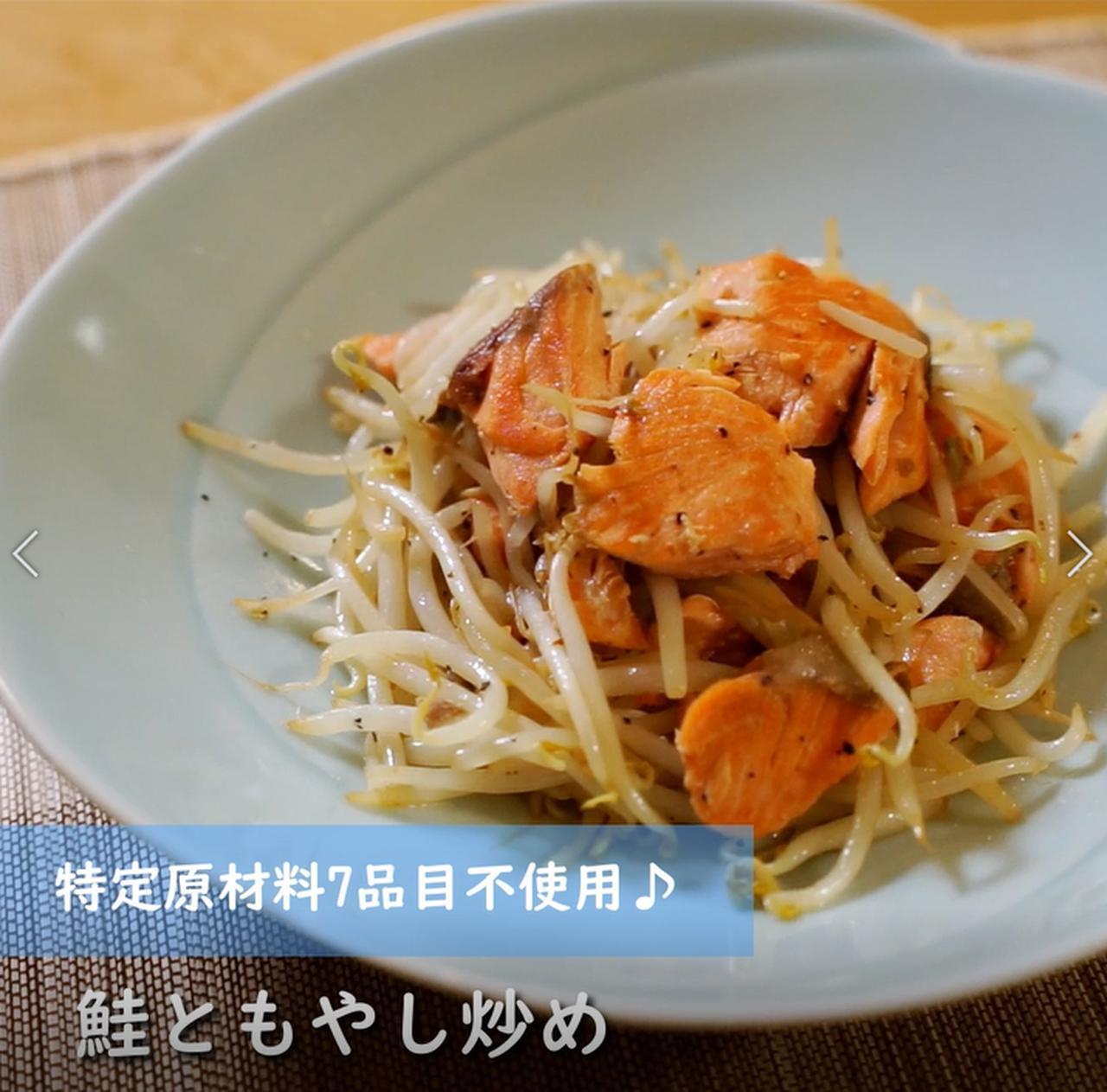 画像: シンプル簡単に出来る鮭ともやし炒め - 君とごはん