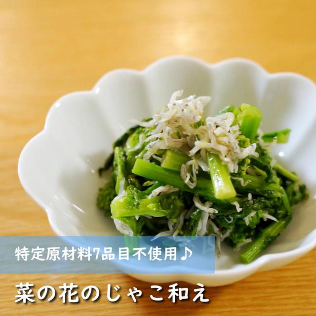 画像: レンジで簡単に作る春野菜のじゃこ和え - 君とごはん