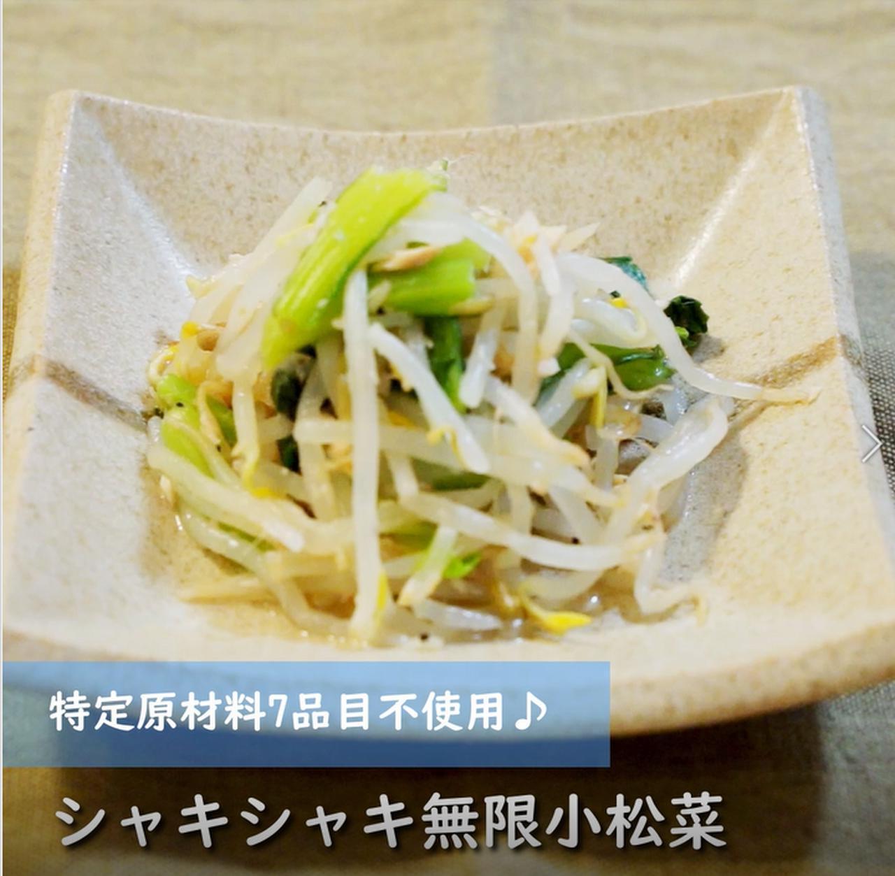 画像: シャキシャキ食感がたまらない無限小松菜 - 君とごはん