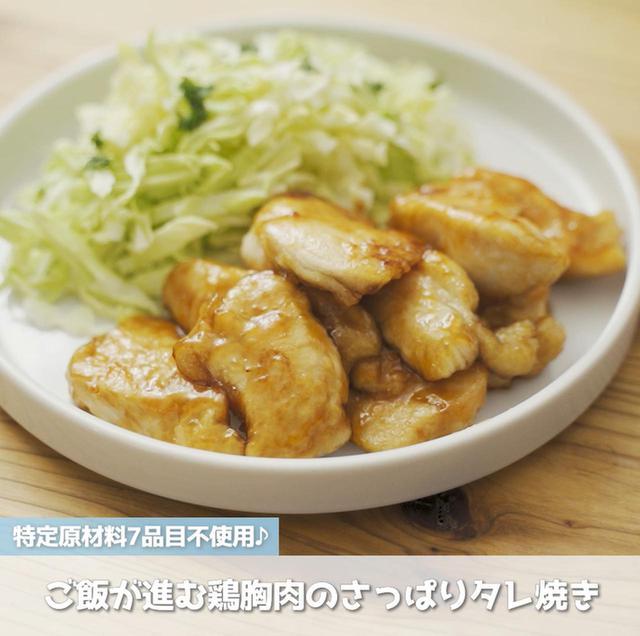 画像: ご飯が進む鶏むね肉のさっぱりタレ焼き - 君とごはん