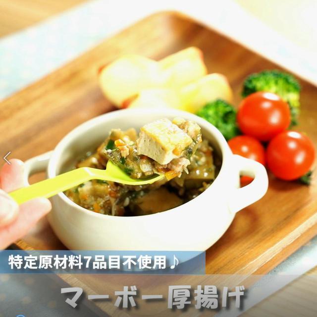 画像: カルシウムたっぷり!厚揚げマーボー豆腐 - 君とごはん