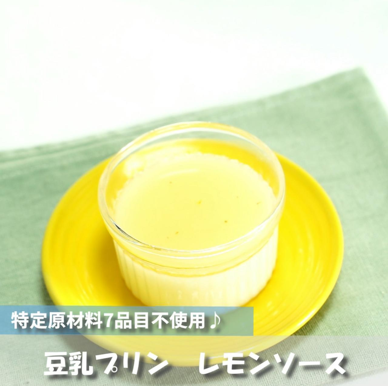 画像: 豆乳で作るプリン簡単はちみつレモンソース - 君とごはん