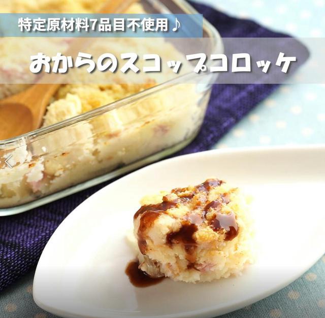 画像: 食物繊維も摂れるおからのスコップコロッケ - 君とごはん