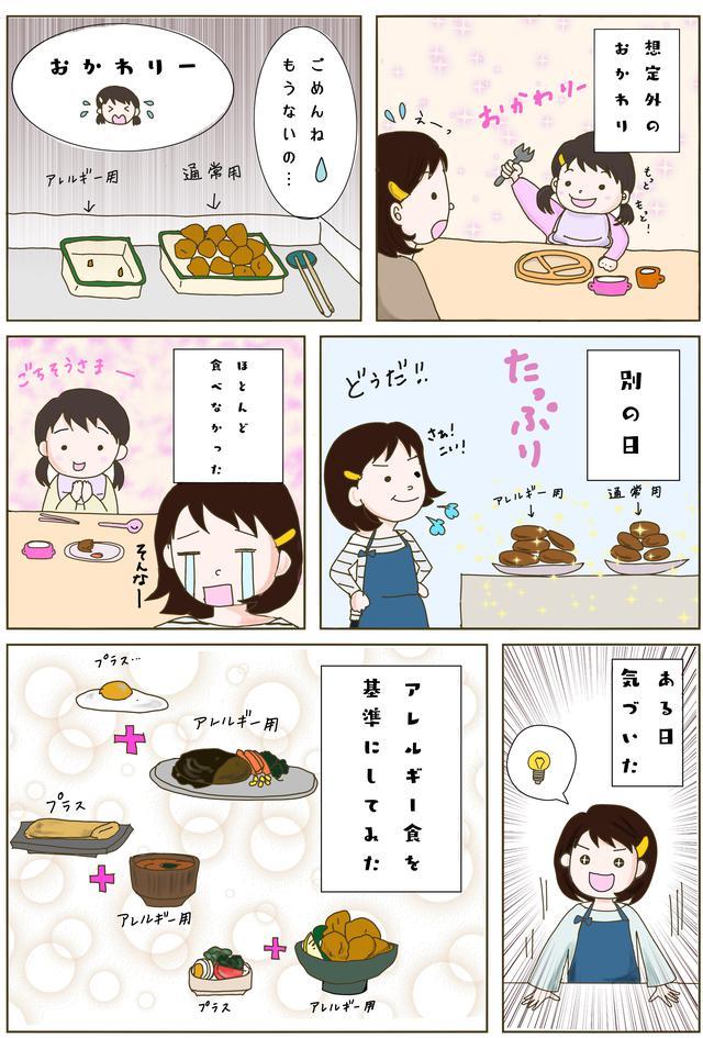 画像: アレルギーっ子の食事を用意する時、気をつけるひとつに「混入」があります。