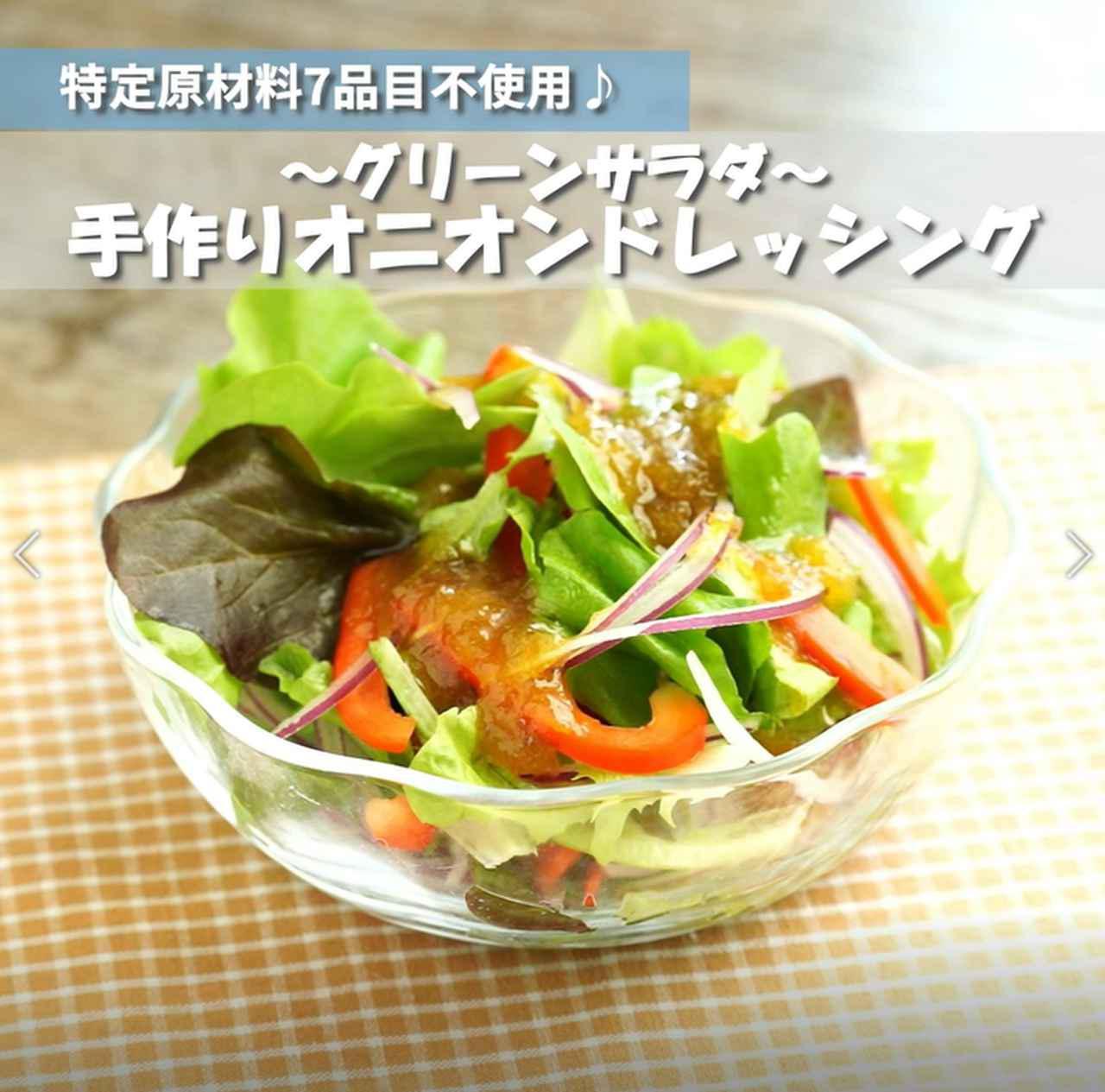 画像: 手作りフレッシュ玉ねぎドレッシングのグリーンサラダ - 君とごはん