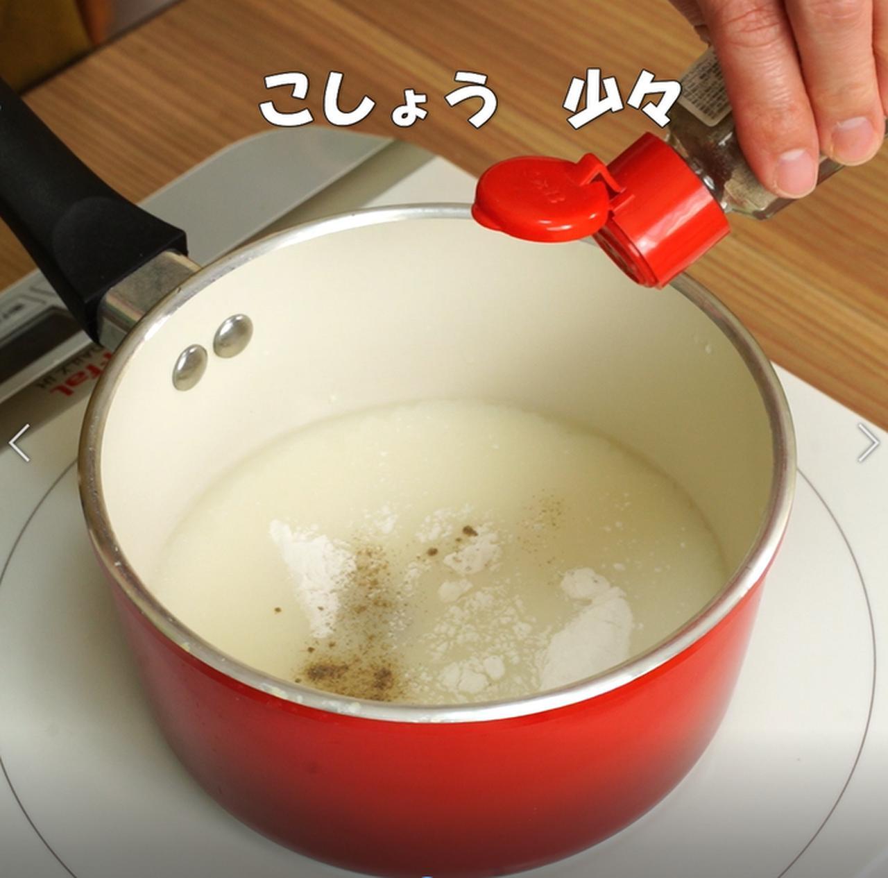 画像9: 特定原材料7品目不使用 レシピ