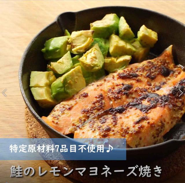 画像: オーブンで簡単!鮭とアボカドのレモンマヨネーズ焼き - 君とごはん