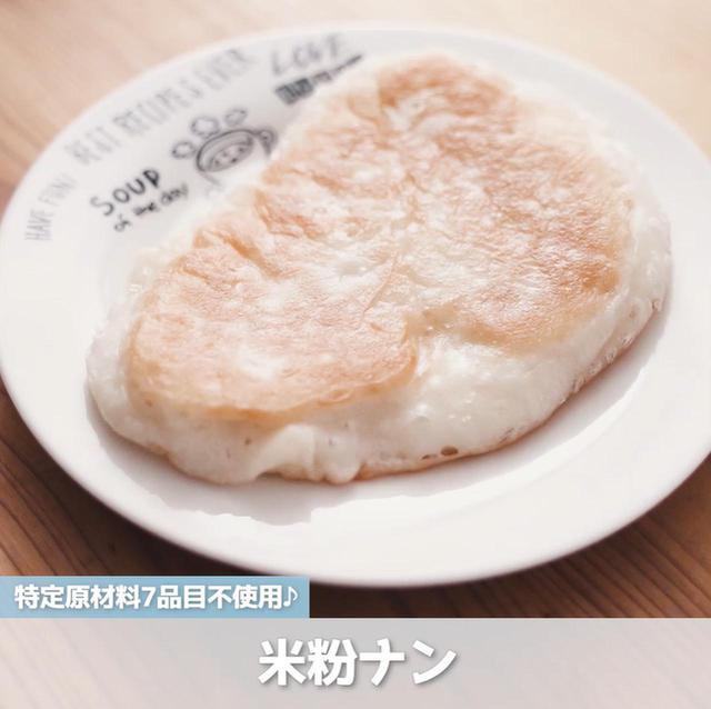 画像: ふんわりもっちり米粉で作るナン - 君とごはん