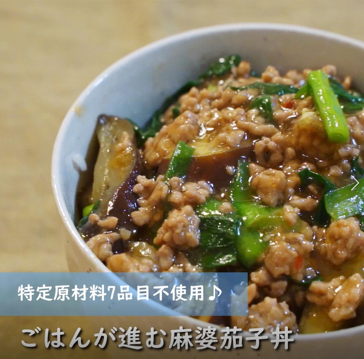 画像: ご飯が進む麻婆茄子丼 - 君とごはん