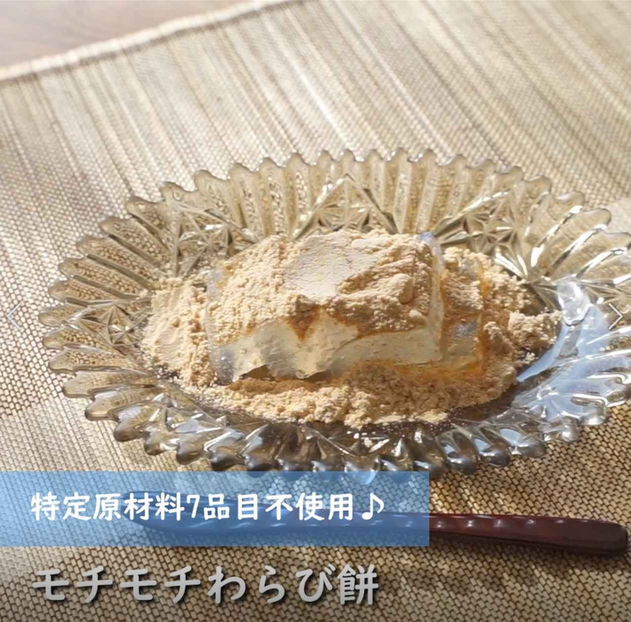 画像: モチモチ美味しいわらび餅 - 君とごはん