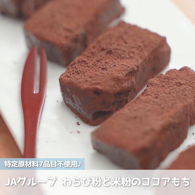 画像: 米粉とわらび粉で作ったココアもち - 君とごはん