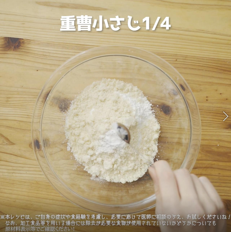 画像7: 特定原材料7品目不使用 レシピ