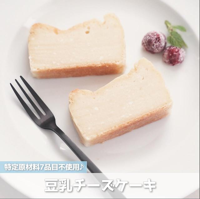 画像: 豆乳とレモンで作るチーズケーキ - 君とごはん