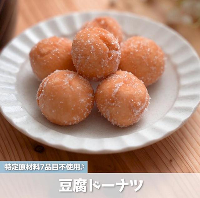 画像: おやつタイムに美味しい豆腐ドーナツ - 君とごはん