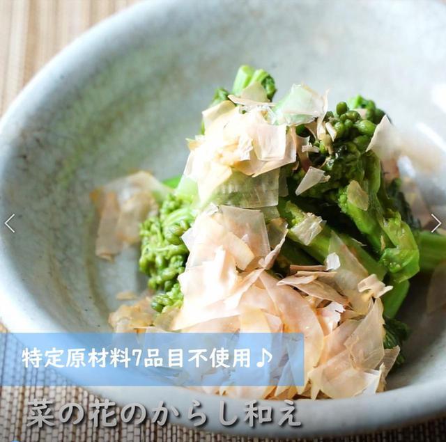画像: 簡単で美味しい菜の花のからし和え - 君とごはん
