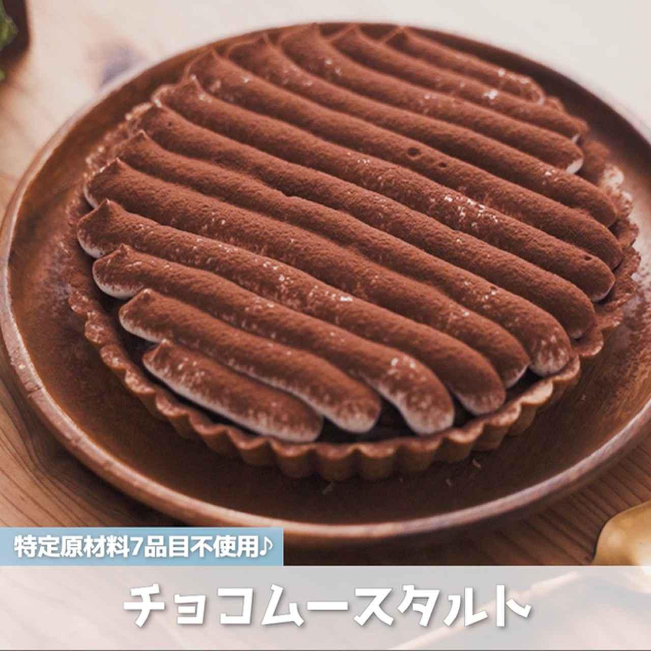 画像: みんなで食べたいチョコレートムースタルト - 君とごはん