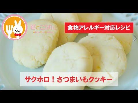 画像: 君とごはん【食物アレルギーレシピ】サクホロ!さつまいもクッキー【卵・乳・小麦不使用】 youtu.be
