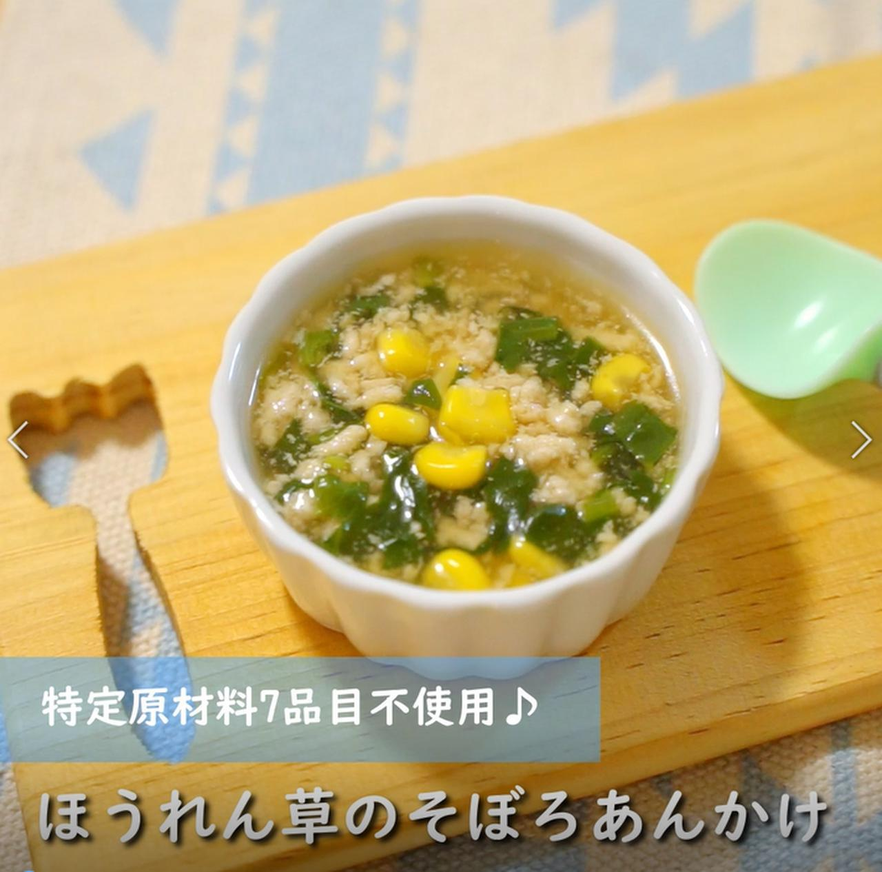 画像: 離乳食 後期レシピ!ほうれん草のそぼろあんかけ - 君とごはん