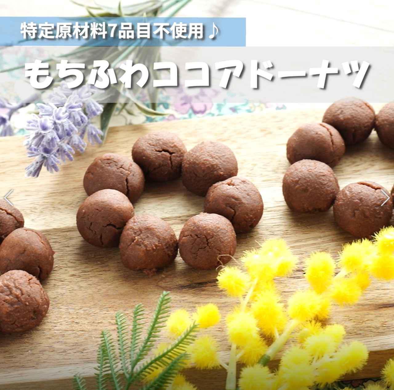 画像: もちふわココアドーナッツ - 君とごはん