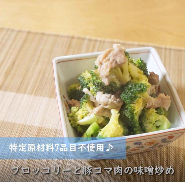 画像: ボリューム満点!ブロッコリーと豚こま肉の味噌炒め - 君とごはん