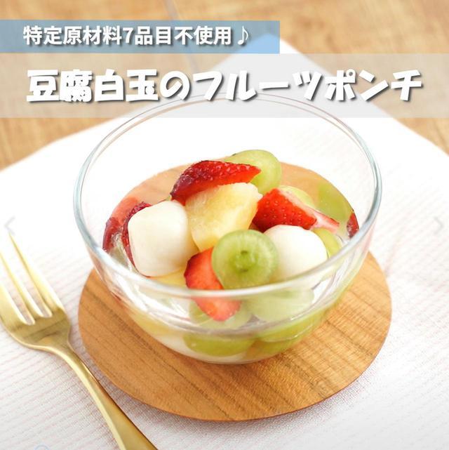 画像: もちもちやわらか豆腐白玉のフルーツポンチ - 君とごはん