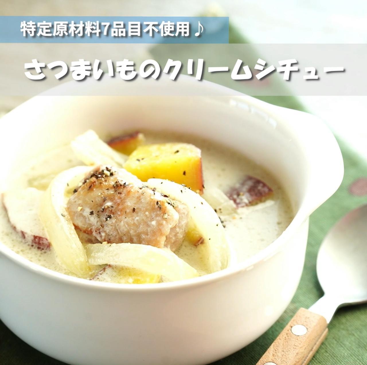 画像: ココナッツミルクで作るさつまいものクリームシチュー - 君とごはん