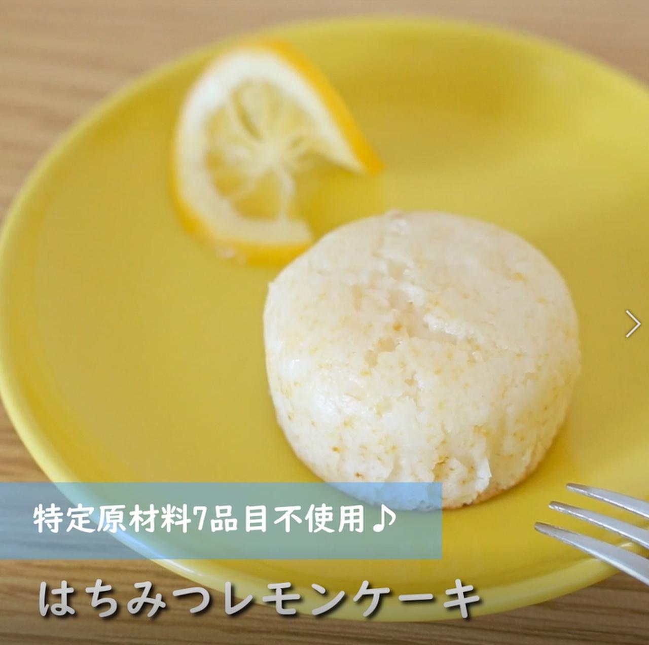 画像: さっぱり美味しい!はちみつレモンケーキ - 君とごはん