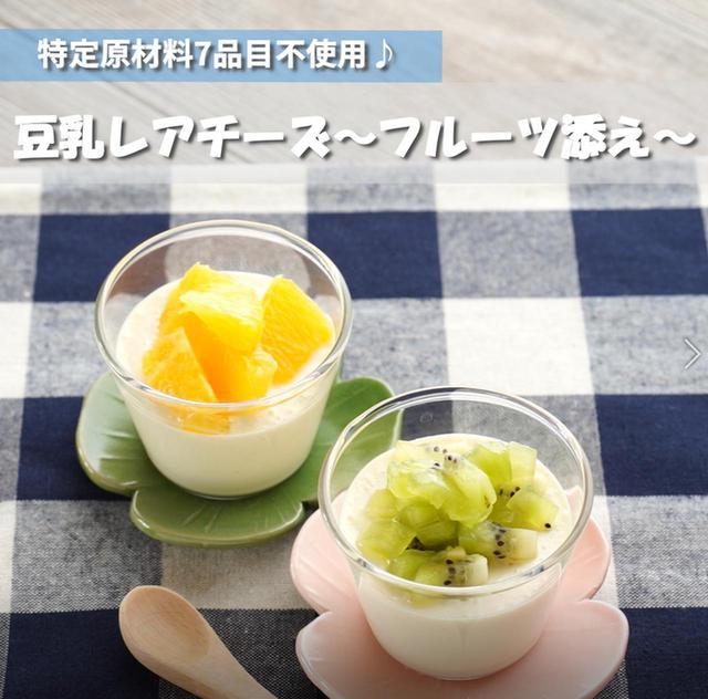 画像: 豆乳で作るレアチーズケーキ - 君とごはん