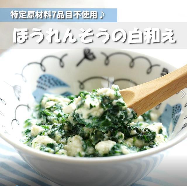 画像: 離乳食 中期レシピ!簡単に作れるほうれん草の白和え - 君とごはん