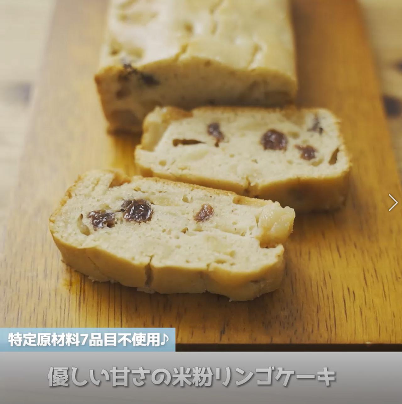 画像: 優しい甘さの米粉リンゴケーキ - 君とごはん
