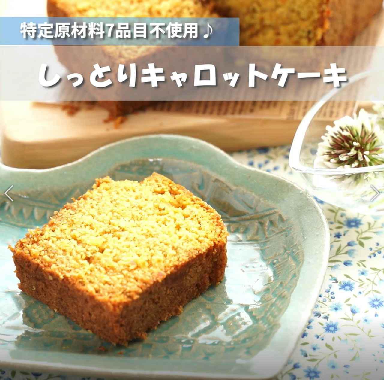 画像: しっとり美味しいキャロットケーキ - 君とごはん