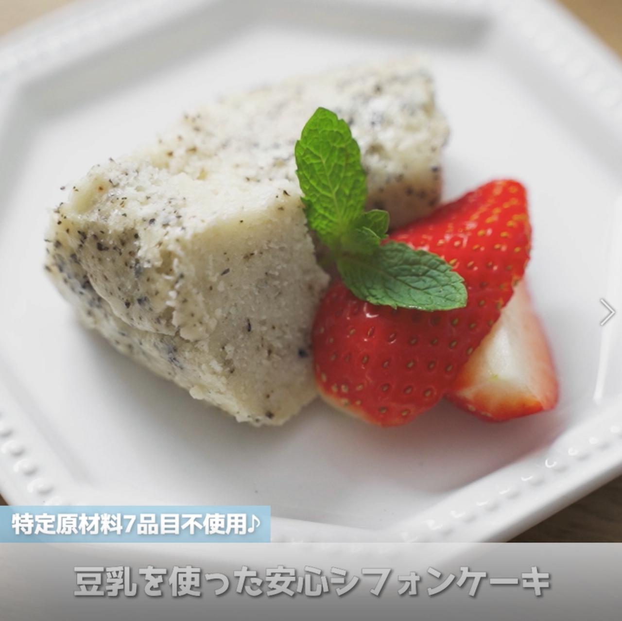 画像: 豆乳を使った安心シフォンケーキ - 君とごはん