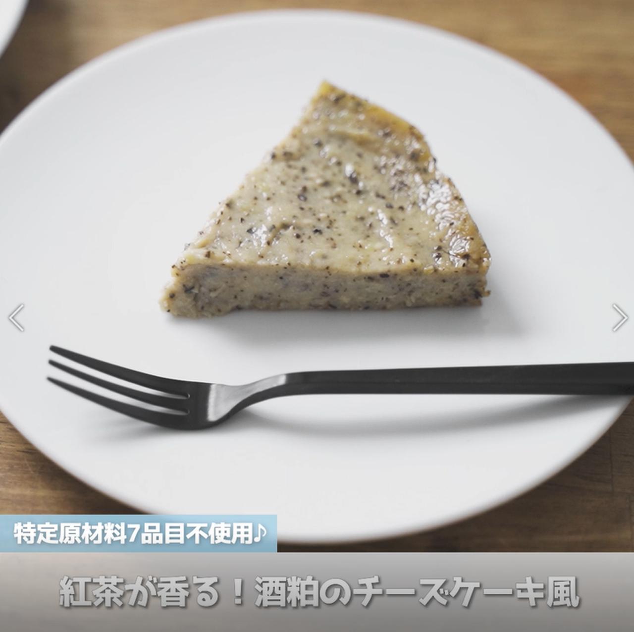 画像: 紅茶が香る!酒粕のチーズケーキ風 - 君とごはん