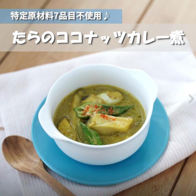 画像: タラのココナッツカレー煮 - 君とごはん