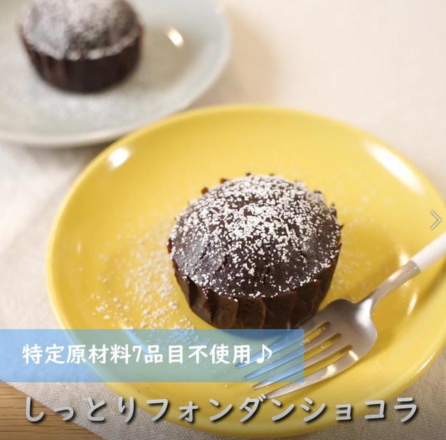 画像: チョコレート不使用!しっとりフォンダンショコラ - 君とごはん