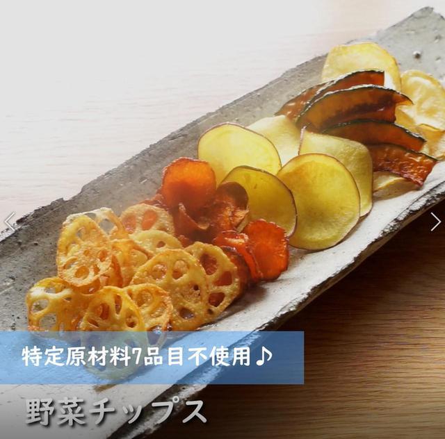 画像: 美味しく自然に野菜が摂れる!野菜チップス - 君とごはん