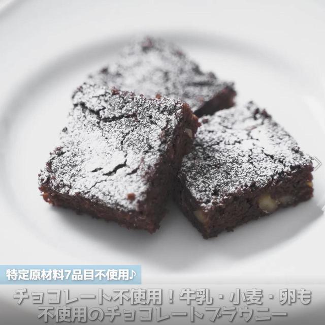 画像: チョコレート不使用のチョコレートブラウニー - 君とごはん