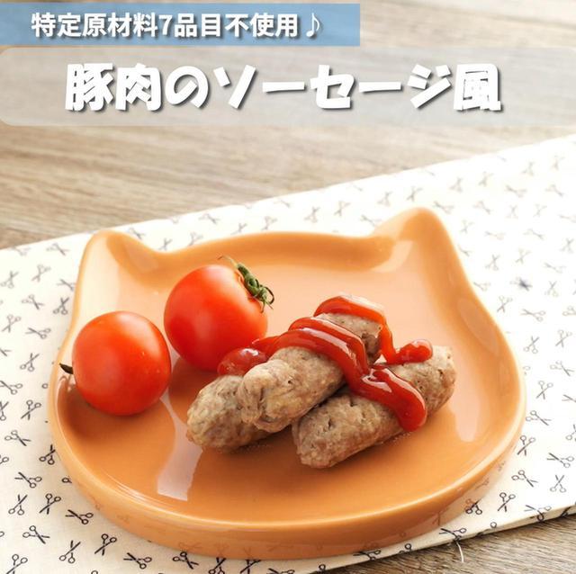画像: 手作りで美味しい豚肉のソーセージ風 - 君とごはん