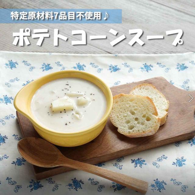 画像: 豆乳を使ったポテトコーンクリームスープ - 君とごはん