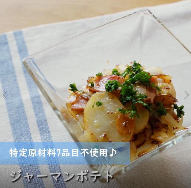 画像: 粒マスタードが効いて美味しいジャーマンポテト - 君とごはん