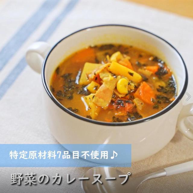 画像: 簡単ほくほくじゃがいものカレースープ - 君とごはん