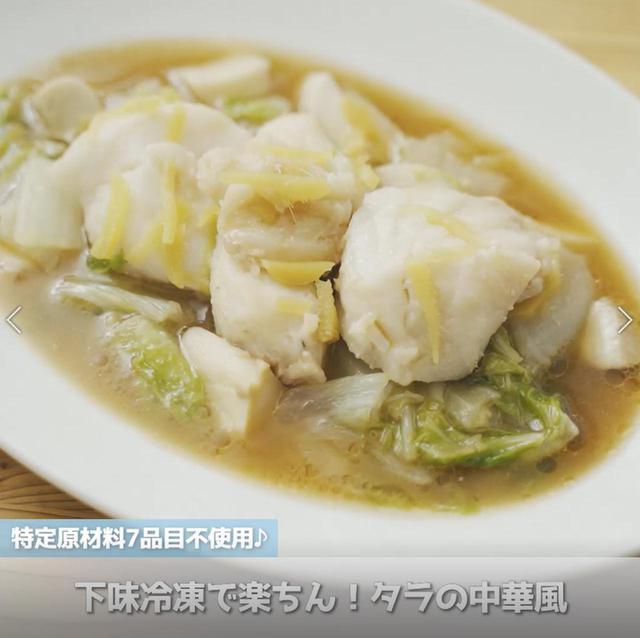 画像: 下味冷凍で楽ちん!タラの中華風 - 君とごはん